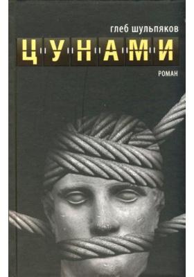 Цунами : Роман