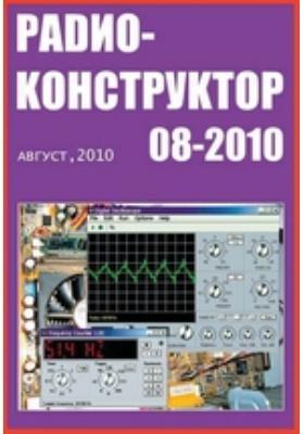 Радиоконструктор: журнал. 2010. № 8