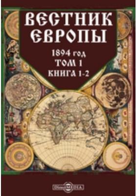 Вестник Европы: журнал. 1894. Т. 1, Книга 1-2, Январь-февраль