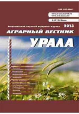 Аграрный вестник Урала: журнал. 2013. № 6 (112)