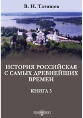 История российская с самых древнейших времен. Кн. 3