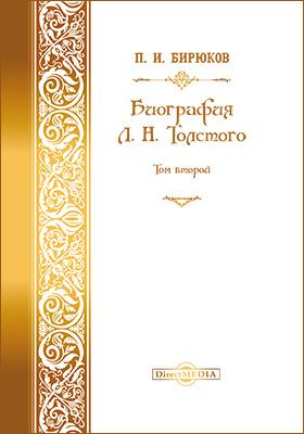 Биография Л. Н. Толстого: документально-художественная литература : в 4 томах. Том 2