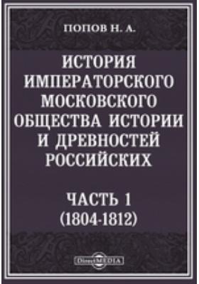История Императорского Московского общества истории и древностей Российских. (1804-1812), Ч. 1