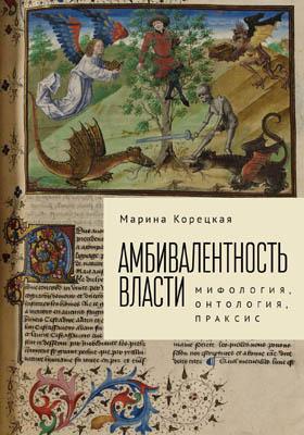 Амбивалентность власти : мифология, онтология, праксис: монография