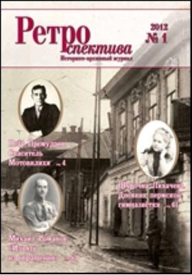 Ретроспектива. 2012. № 1