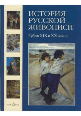 История русской живописи. Рубеж XIX и ХХ веков