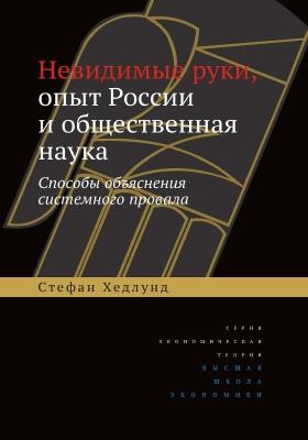 Невидимые руки, опыт России и общественная наука. Способы объяснения с...