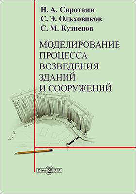 Моделирование процесса возведения зданий и сооружений: практикум