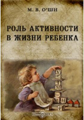 Роль активности в жизни ребенка: монография