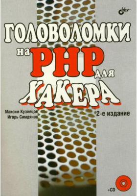 Головоломки на PHP для хакера (+ CD-ROM) : 2-е издание, переработанное и дополненное