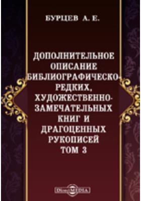 Дополнительное описание библиографическо-редких, художественно-замечательных книг и драгоценных рукописей. Том 3