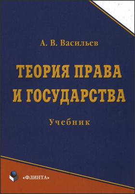 Теория права и государства: учебник