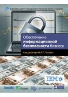 Обеспечение информационной безопасности бизнеса: монография