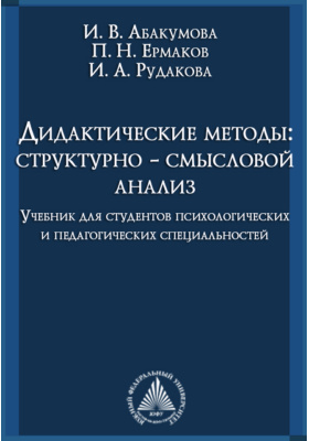 Дидактические методы : структурно-смысловой анализ: учебник
