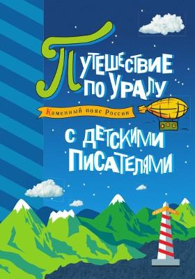 Каменный пояс России : Путешествие по Уралу с детскими писателями