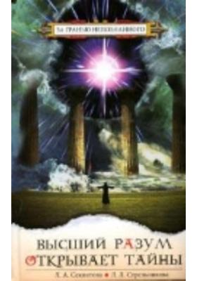 Высший разум открывает тайны : 3-е издание