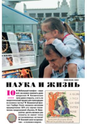 Наука и жизнь: ежемесячный научно-популярный журнал. 2008. № 10