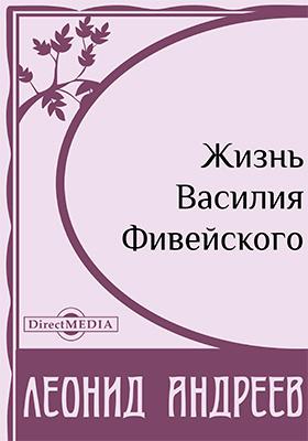 Жизнь Василия Фивейского: художественная литература