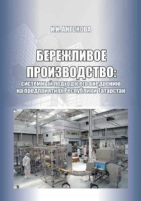Бережливое производство : системный подход к его внедрению на предприятиях Республики Татарстан