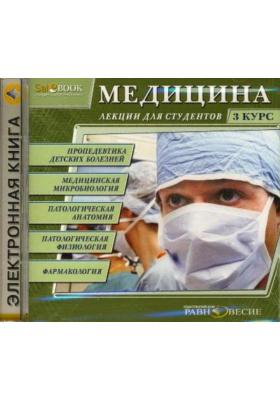 Медицина. 3 курс : Лекции для студентов. Электронная книга