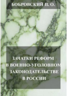 Зачатки реформ в военно-уголовном законодательстве в России
