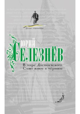 В мире Достоевского. Слово живое и мертвое