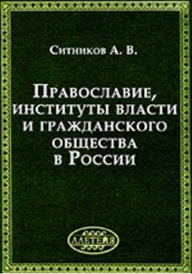 Православие, институты власти и гражданского общества в России