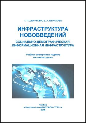 Инфраструктура нововведений. Социально-демографическая, информационная инфраструктура: учебное пособие