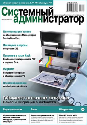 Системный администратор: журнал. 2016. № 3(160)