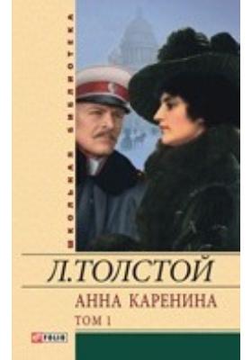 Анна Каренина: художественная литература. Т. 1