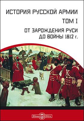 История русской армии. Т. 1. От зарождения Руси до войны 1812 г