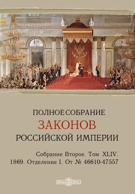Полное собрание законов Российской империи. Собрание второе 1868. Приложения. Т. XLIII. Отделение III