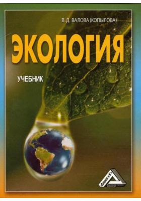 Экология : Учебник. 2-е издание, переработанное и дополненное