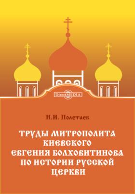 Труды митрополита Киевского Евгения Болховитинова по истории русской церкви