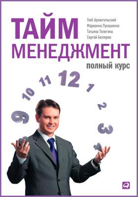 Тайм-менеджмент : полный курс: учебное пособие