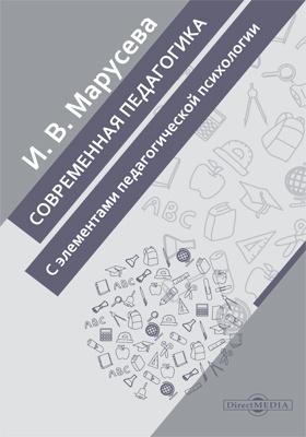 Современная педагогика (с элементами педагогической психологии): учебное пособие для вузов