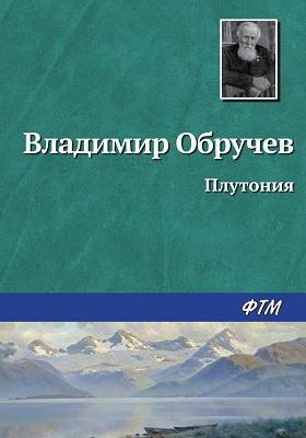 Плутония: научно-фантастический роман