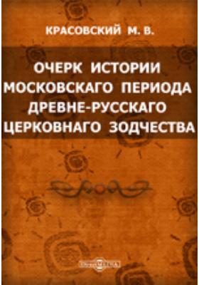Очерк истории московского периода древне-русскаго церковнаго зодчества: публицистика