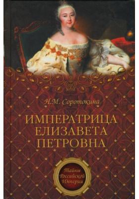 Императрица Елизавета Петровна. Её недруги и фавориты