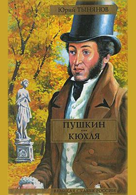 Пушкин и Кюхля : повесть: художественная литература : в 2-х ч., Ч. 2. Кюхля