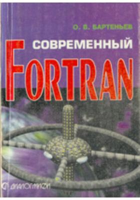 Современный Фортран: пособие