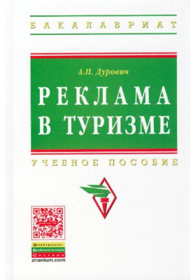 Реклама в туризме : Учебное пособие. 5-е издание, переработанное и дополненное