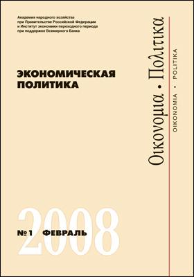 Экономическая политика = Economic Policy. 2008. № 1