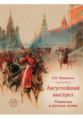 Августейший выстрел. Романовы и русская охота