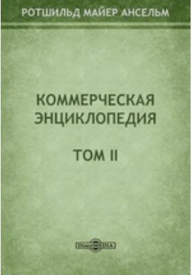 Коммерческая энциклопедия. Т. II