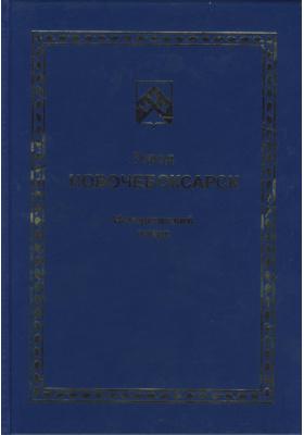 Город Новочебоксарск : Исторический очерк. 1960-2005 гг