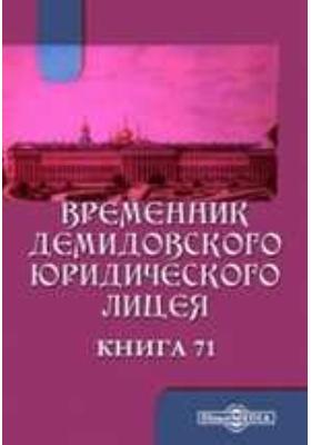 Временник Демидовского юридического лицея: журнал. 1897. Книга 71