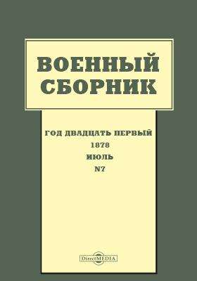 Военный сборник. 1878. Т. 122. № 7