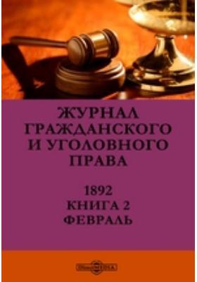 Журнал гражданского и уголовного права. 1892. Книга 2, Февраль