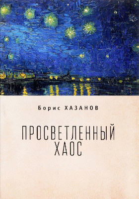 Просветленный хаос : тетраптих
